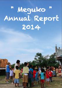 年次報告書の完成のご報告