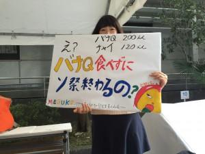 2015年度ソフィア祭開幕!!