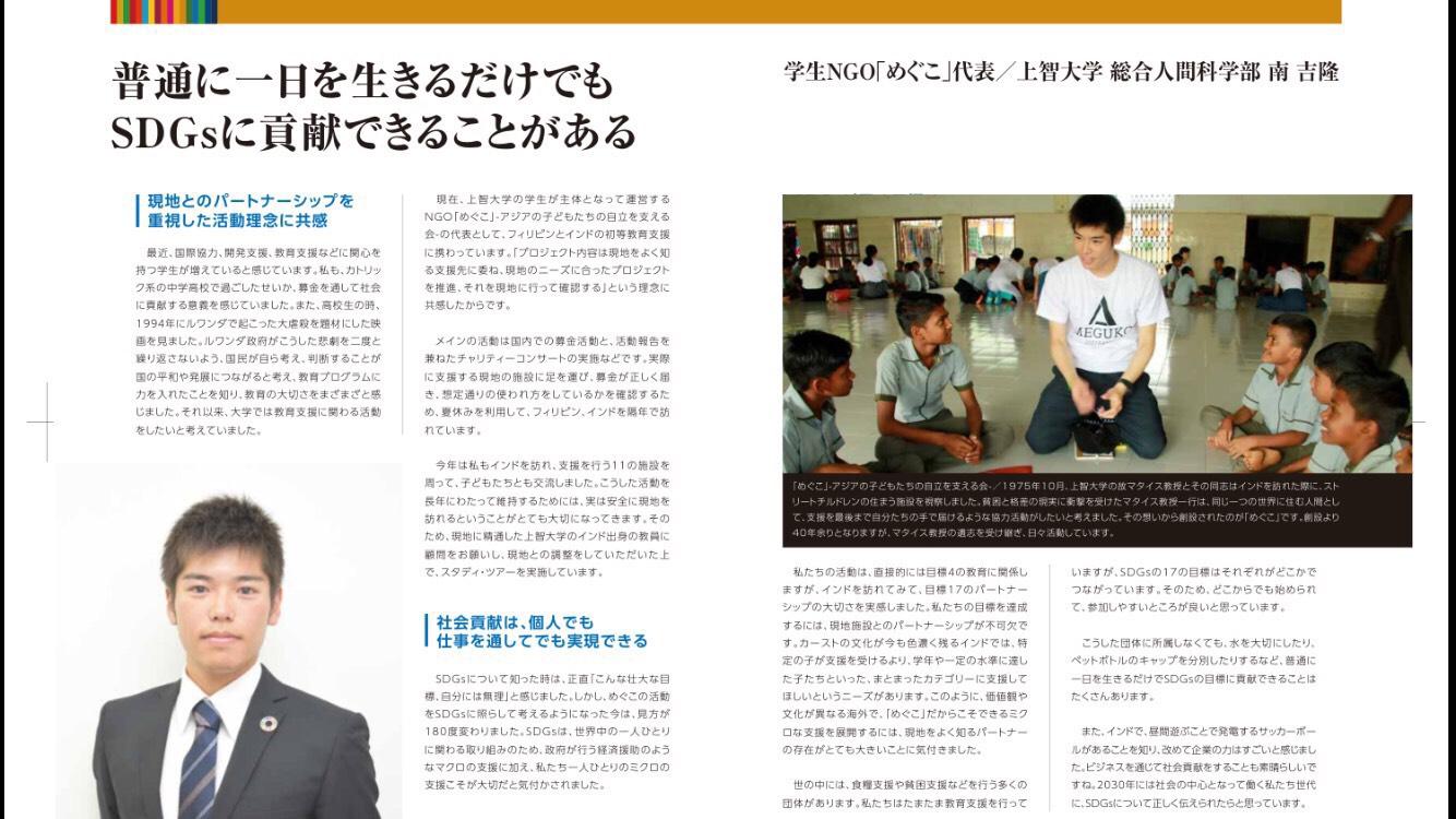 SDGs Action!「めぐこ」紹介ページ