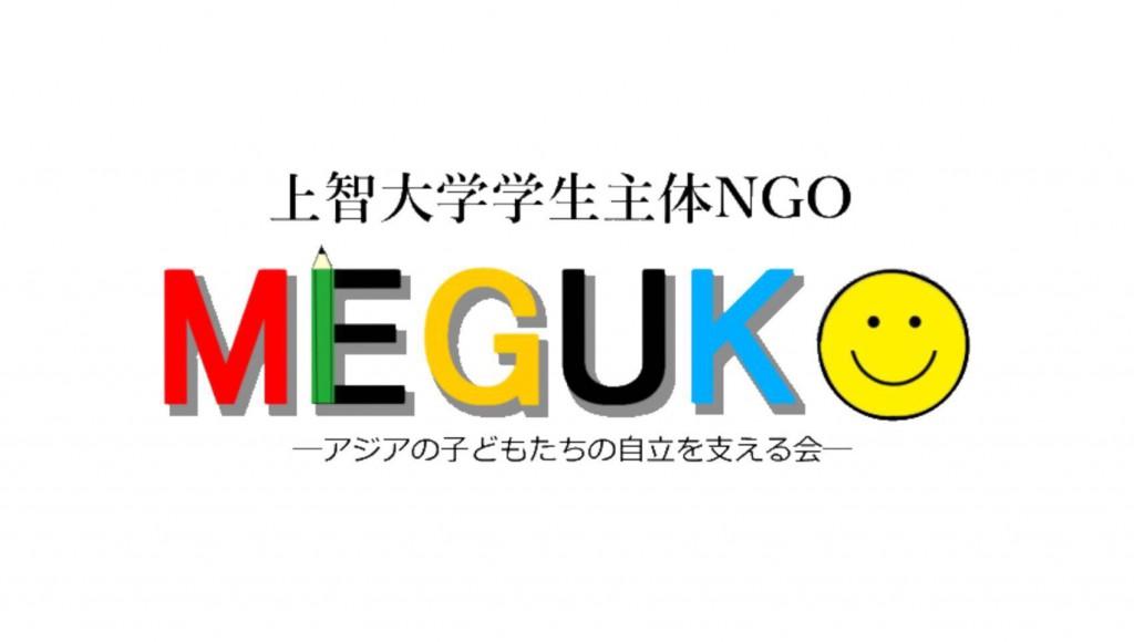 「めぐこ」-アジアの子どもたちの自立を支える会ーのロゴ