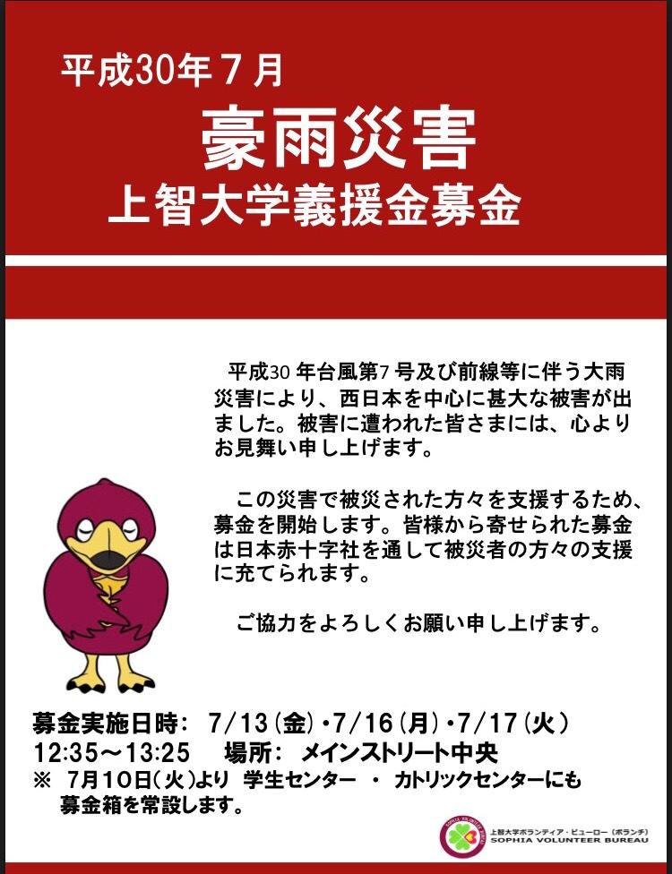 【平成30年7月豪雨災害に対する支援募金活動について】