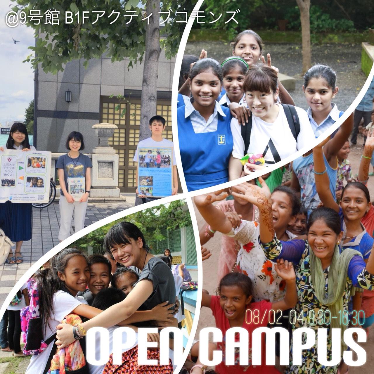 オープンキャンパスのお知らせ