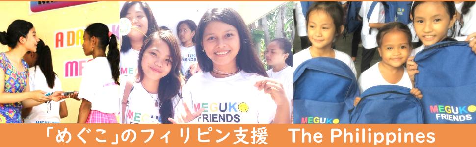 「めぐこ」のフィリピン支援ページトップバナー