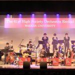 早稲田大学ハイソサエティ・オーケストラ