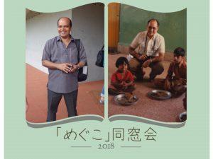2018年度「めぐこ」同窓会のお知らせ