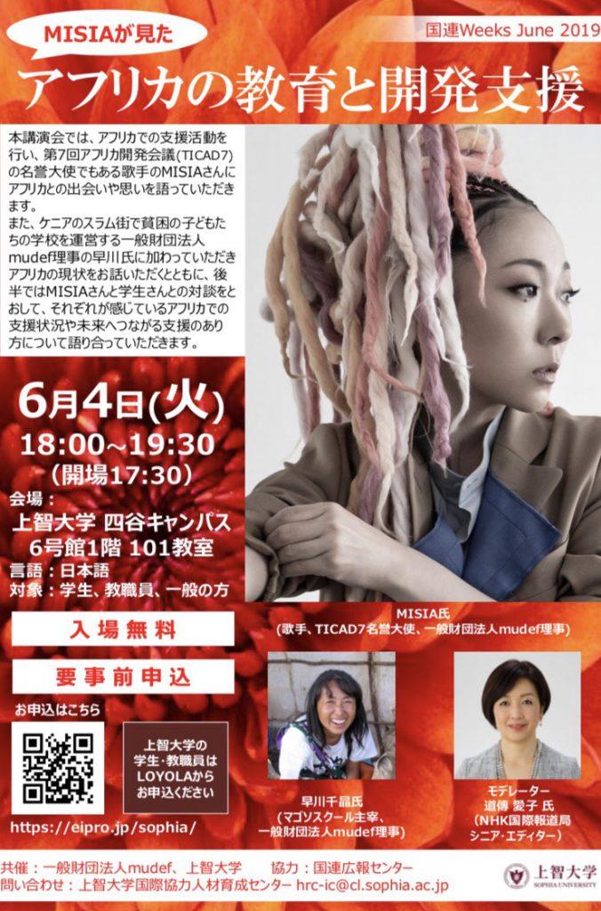 6/4(火)MISIA講演会のお知らせ