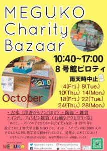 10月のバザー・街頭募金のお知らせ