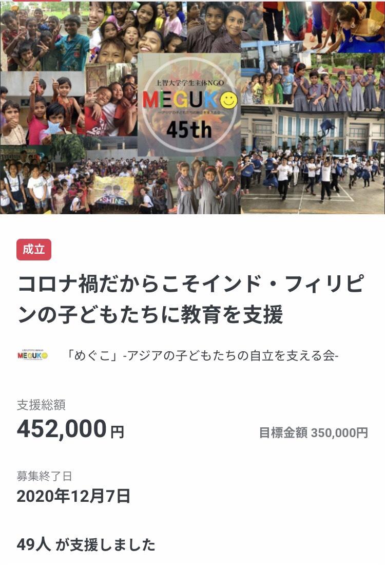 【クラウドファンディングご協力のお礼】