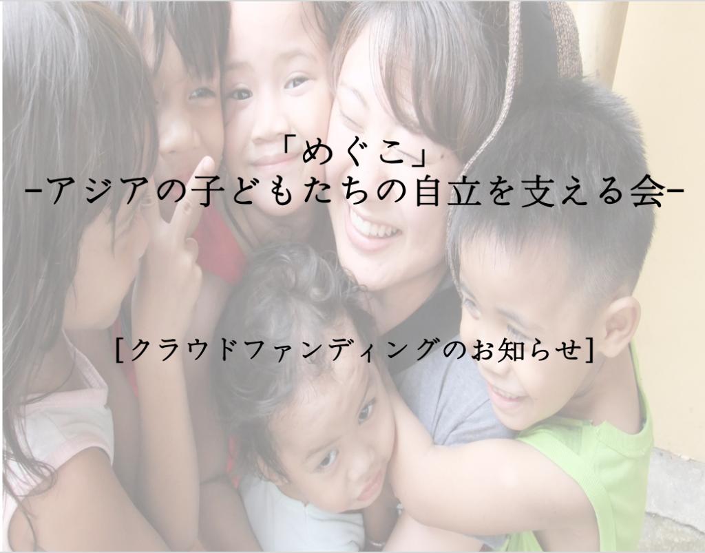 クラウドファンディングご協力のお願い(6/5~7/20)