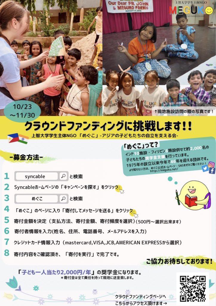 クラウドファンディングのお知らせ(10/23~11/30)